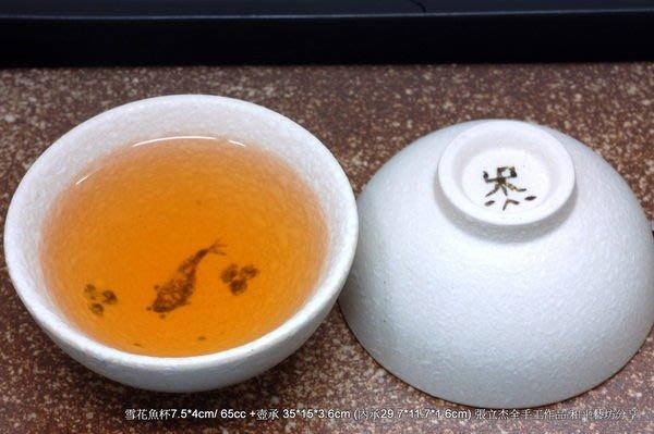 小龍年新作雪花魚杯二只599元.珍藏真心~歡迎來與新陶師張立杰作品結緣