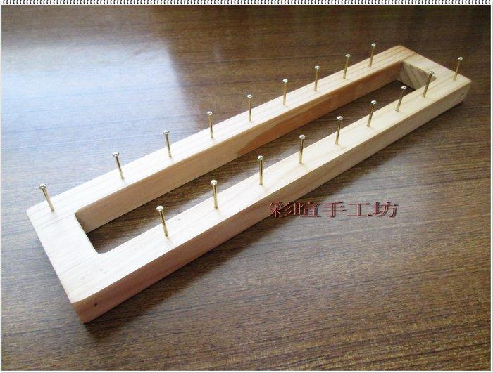 【彩暄手工坊】寬釘板ET8針(釘距最大、板寬最寬)適特粗毛線 ~工藝課編織圍巾手工藝材料、進口毛線、編織工具~