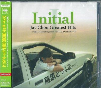 周杰倫: Initial J- Greatest Hits + 電影' 頭文字D ' 主題曲 (普通版,日本版,全新未拆封 )