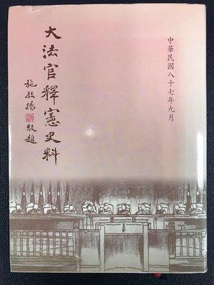 九禾二手書 大法官釋憲史料/民國八十七年九月