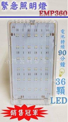 消防器材批發中心 緊急照明燈MP36 (36顆超白光LED)出口燈 滅火器 台製 消防署認證A