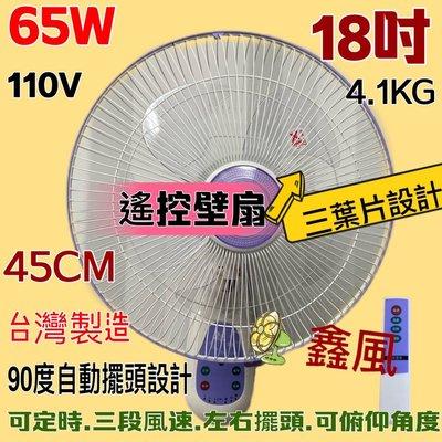 免運  (台灣製) 遙控電風扇 遙控掛壁 大風量 18吋 遙控壁扇 掛壁扇 太空扇 壁式通風扇 電風扇 壁掛扇 定時壁扇