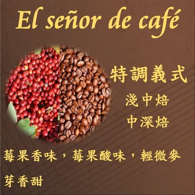 獨家風味{El señor de café} 咖啡先生 [特調義式] 咖啡豆 適合製作冰咖啡 半磅130