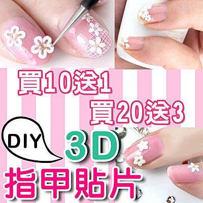 ☆雙兒網☆ 媲美YET【AO2002】超多款式3D立體法式水晶指甲貼媲美光療可搭配OPI/PASTEL/3CE