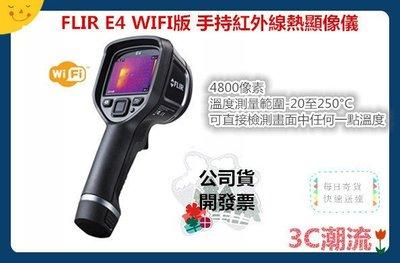 開發票【3C潮流台北】FLIR E4 WIFI 版紅外線熱影像儀 熱顯像 紅外線熱感應鏡頭 熱成像80x60解析另有E5