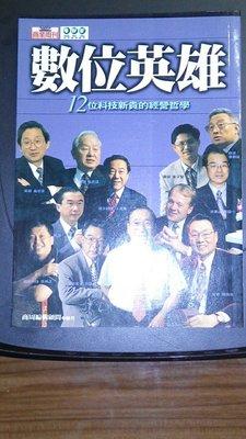 數位英雄 12位科技新貴的經營哲學 商周出版 2000