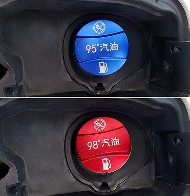 BMW寶馬 鋁合金 95、98 汽油 油箱內蓋 油箱蓋 X1 X2 X3 X4 X5 X6 F48 G01【C356A】