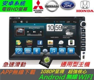 安卓版 三菱 Colt Plus Zinger Android主機 汽車 DVD主機  專用機 導航 倒車影像 汽車音響