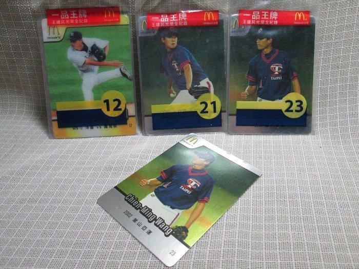 王建民光榮全紀錄 麥當勞紀念卡 3D卡+普卡 共4張