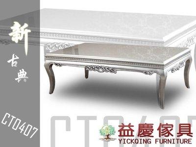 【大熊傢俱】新銀狐 CT0407 新古典 大茶几 桌子 矮桌 歐式 法式 另售 邊几 小茶几
