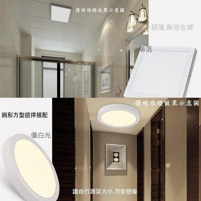 超薄24W吸頂燈,圓形方形LED燈具,有高度限制房子不高.手量3.5CM不到高度又1680LM左右可裝範圍廣,僅450元