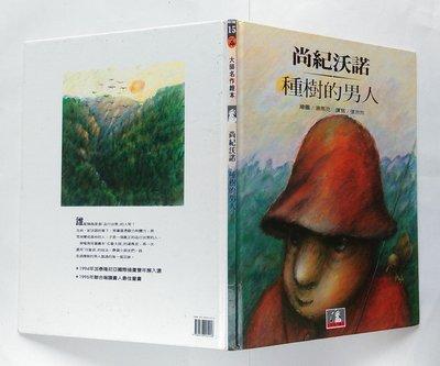尚紀沃諾 種樹的男人 / 湯馬克 & 張玲玲 / 格林文化 大師名作繪本15
