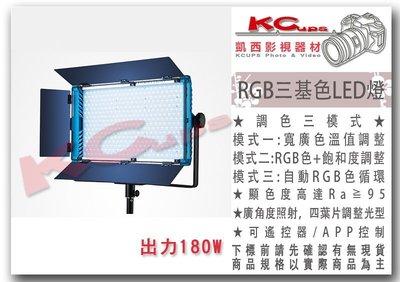 【凱西影視器材】高演色 高顯色 RGB 三基色 LED燈 180W 四葉片 2800-9990K  冷光燈