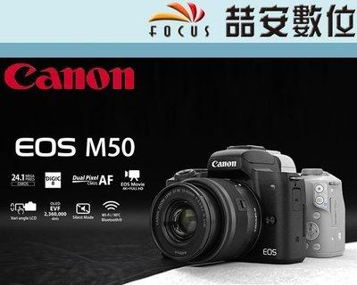 《喆安數位》只剩黑 Canon EOS M50 + 15-45mm 單鏡組 微單眼  平輸 一年保固 #1