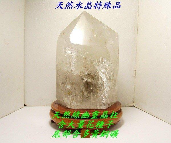 小風鈴~高檔天然異象綠幽靈晶柱擺件(特殊品)含大量花種子跟黃銅礦共生~重:1.38公斤