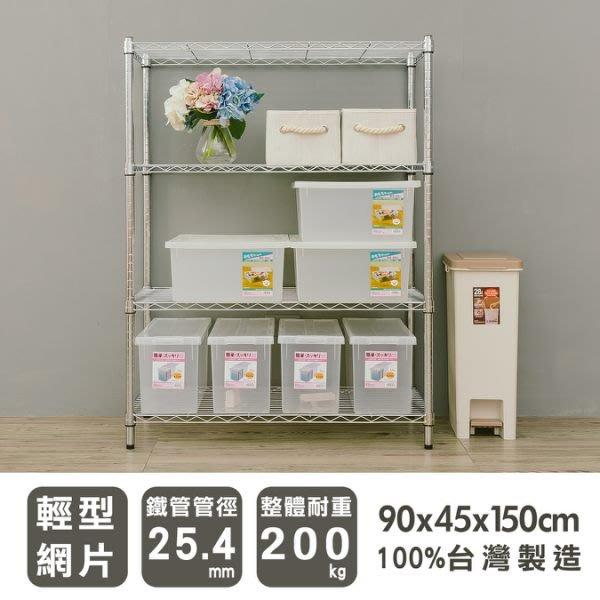 [tidy house]【免運費】90x45x150cm輕型四層電鍍收納架/波浪架/鐵架/SY18364150LCR