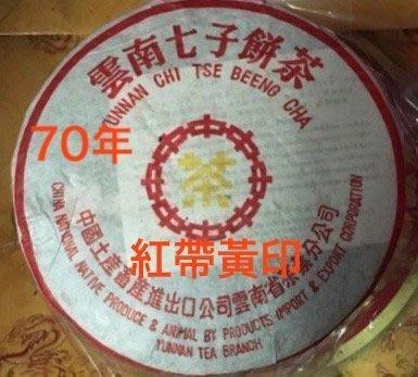 陳年中茶紅絲帶小黃印357g