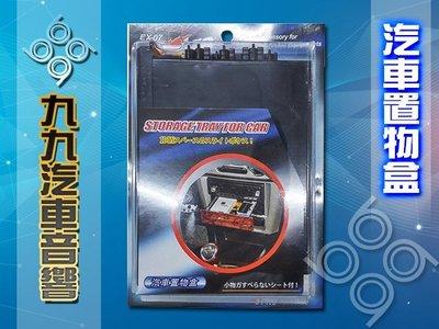 九九汽車音響.2Din音響主機改1Din音響主機.專用型置物盒.適用各車系.XTRA EX-07 台南市