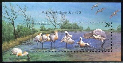 【保育鳥類郵票~黑面琵鷺小全張】4053