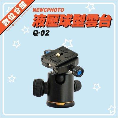 數位e館 Q02 液壓阻尼球型雲台 10Kg 36mm球體 防滑 專利塗層 阻尼