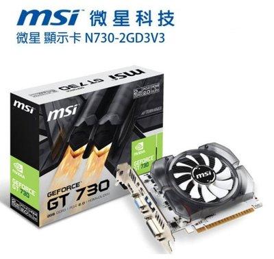 [哈GAME族]現貨 全新 msi 微星 N730 2GD3V3 顯示卡 DDR3 2G