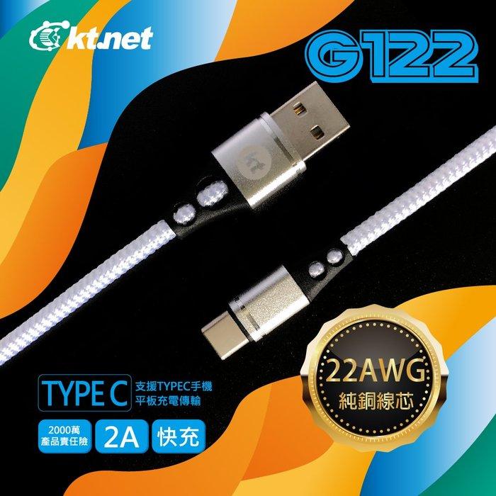 含稅價公司貨】 1.2米120公分 鋁合金外殼 抗拉扯加粗線身 2A快充電傳輸線 QC快充線USB3.1 TYPE-C
