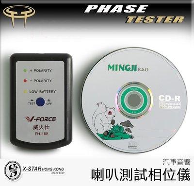 1634489 汽車音響調試儀器 測試儀