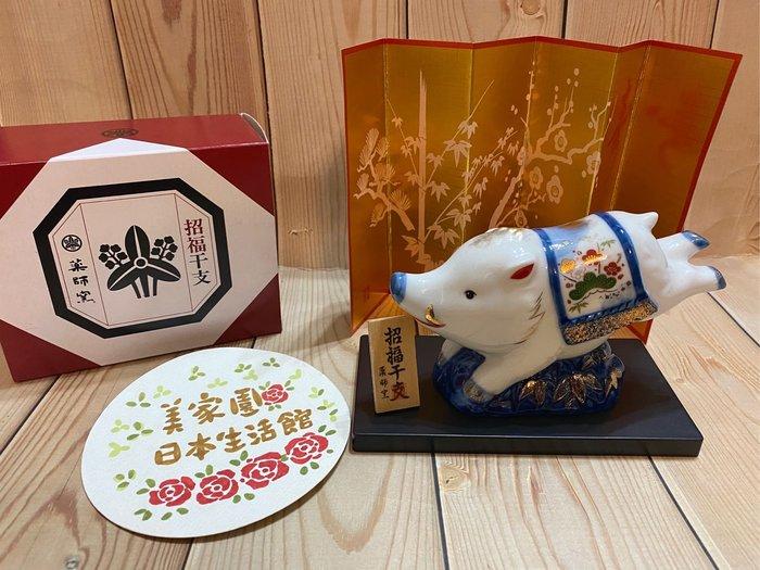 美家園日本生活館 日本藥師窯 亮面陶瓷豬年生肖擺飾