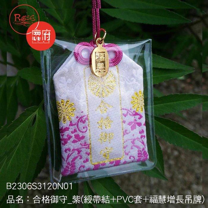 合格日式御守(紫)日本進口緞紗台灣製作+PVC透明套 香火袋 平安福袋【鹿府文創B2306】