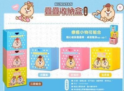 萊爾富 日系萌熊大特蒐 KUMATAN 疊疊收納盒 一組3款