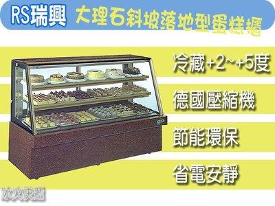 《冰火快遞》Ruey Shing瑞興 5尺落地式蛋糕櫃 大理石斜玻 台灣生產 冷藏展示冰箱 冷藏櫃 西點櫃
