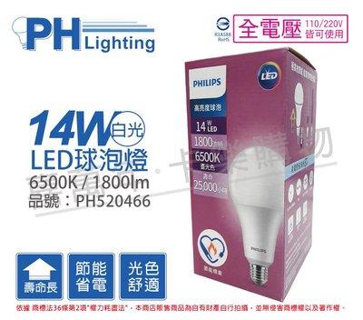[喜萬年]含稅 PHILIPS飛利浦 LED 14W 白光 E27 全電壓 A80 高亮度 節能球泡燈_PH520466