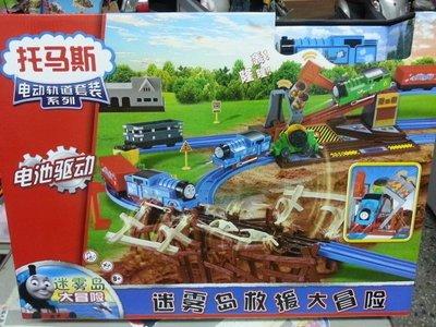 111玩具-大型-電動--聲光-迷霧多多島大冒險托馬斯火車組---內附藍色火車頭---直購價1200元