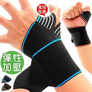可調節加壓繃帶護腕姆指護腕健身護腕帶手掌纏繞助力帶束帶調整鬆緊護手套固定綁帶保護掌套手腕關節D017-G19【推薦+】