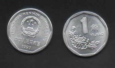 【萬龍】中國大陸1997年人民幣1角菊花硬幣