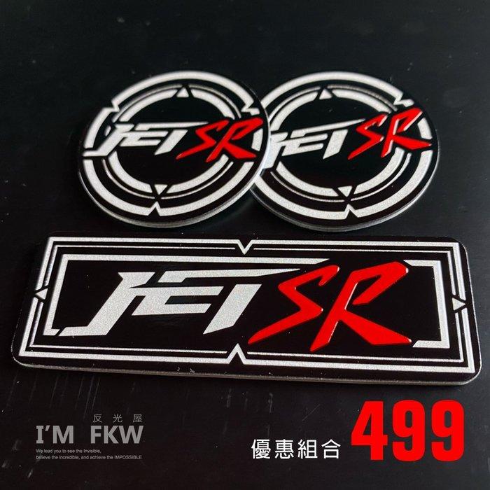 反光屋FKW JETSR JET SR JETS 8.4*2.8公分方形反光片+4.3公分圓形反光片 3M背膠 防水車貼