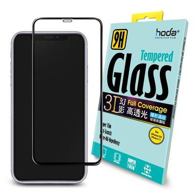 3【hoda 幻影3D 隱形滿版 高透光 0.33mm 9H 滿版 鋼化玻璃保護貼,iPhone 11 Pro Max