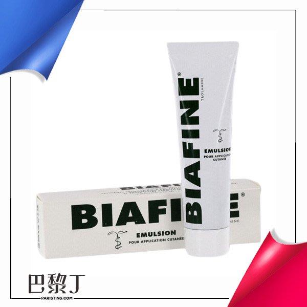 BIAFINE 神奇乳霜 93g(隨身)【巴黎丁】