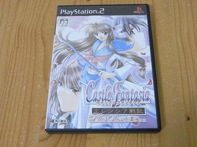 【小蕙館】PS2~ Castle Fantasia 聖魔大戰 艾倫希亞戰記 (純日版)