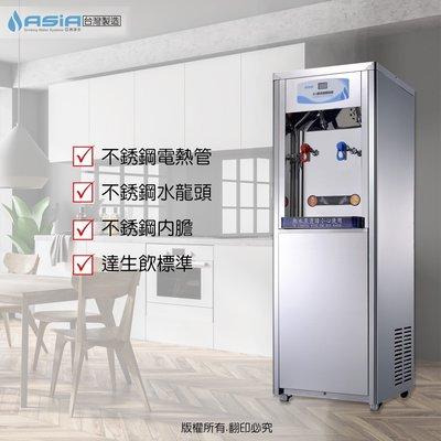 【亞洲淨水】落地(立地)式溫熱不鏽鋼飲水機 [內含六道式RO純水機,另贈套裝濾心10支] 廣~免費升級不鏽鋼水龍頭