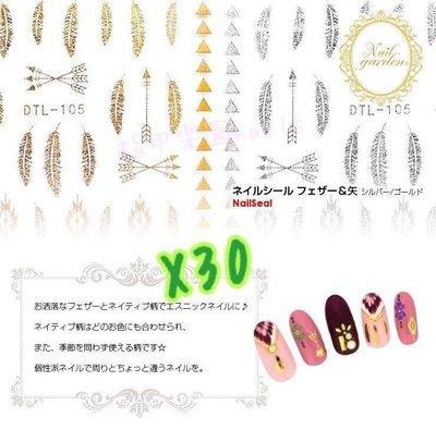 【指甲樂園nails】美甲光療貼紙 民族風 金色羽毛 銀色羽毛 背膠貼紙 兩張合售『X30』