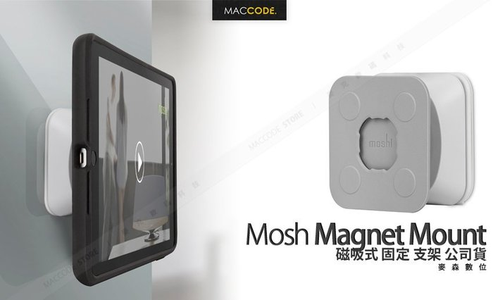 Moshi Magnet Mount iPad 磁吸式 固定 支架 公司貨 現貨 含稅 免運