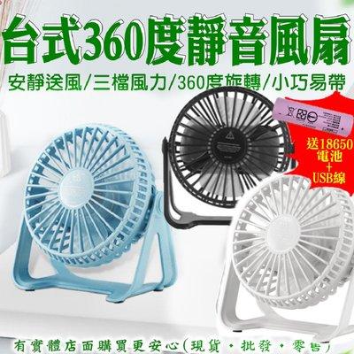 37605-143-興雲網購【360度台式靜音風扇+送usb線+送18650電池】桌上型電扇 循環扇 電風扇 風扇 電扇
