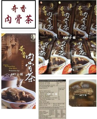 冬季特賣-馬來西亞奇香肉骨茶