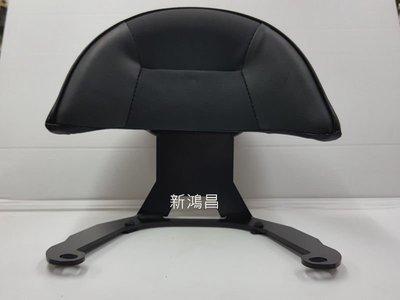 【新鴻昌】K&S SMAX155 S妹 加大款 後靠背 靠墊