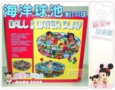 麗嬰兒童玩具館~夏日樂園新版普版游泳池/充氣球池二用/附100顆球(120*40cm)