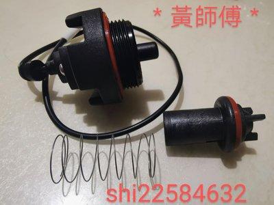 *黃師傅*【木川零件】KQ-V熱水用流量開關,流控開關,KQ200V, KQ400V, KQ800V