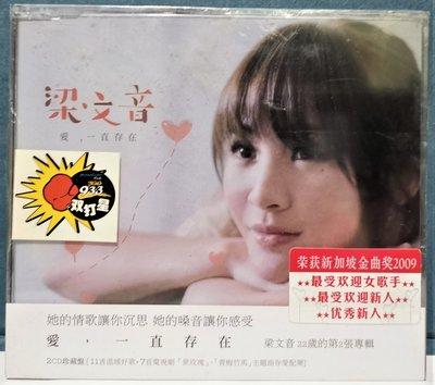梁文音 / 愛,一直存在  2CD 珍藏版【全新未拆新加坡版】