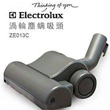 【伊萊克斯】吸塵器大渦輪塵吸頭ZE013 / ZE013C 送轉接頭
