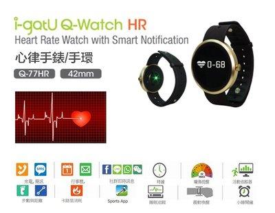 【eYe攝影】現貨 i-gotU Q-77HR Q77HR Q77 藍牙智慧手錶 心率手錶 心率手環 防水 運動 健身